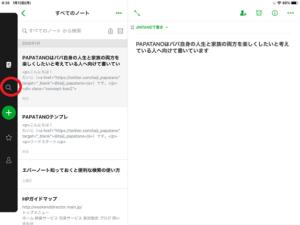 iPadエバーノート検索アイコンの画像