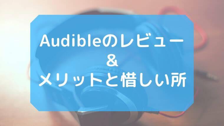 Audibleのレビューの画像