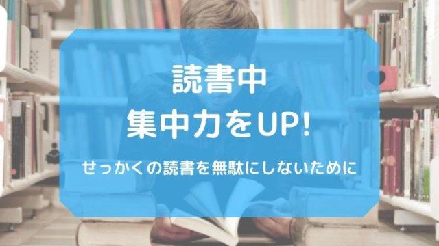 読書の集中力を上げる方法のアイキャッチ