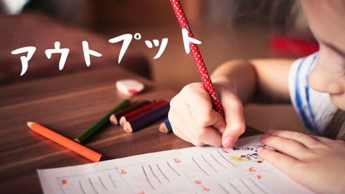 書く練習をする子供