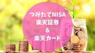つみたてNISAには楽天証券の画像