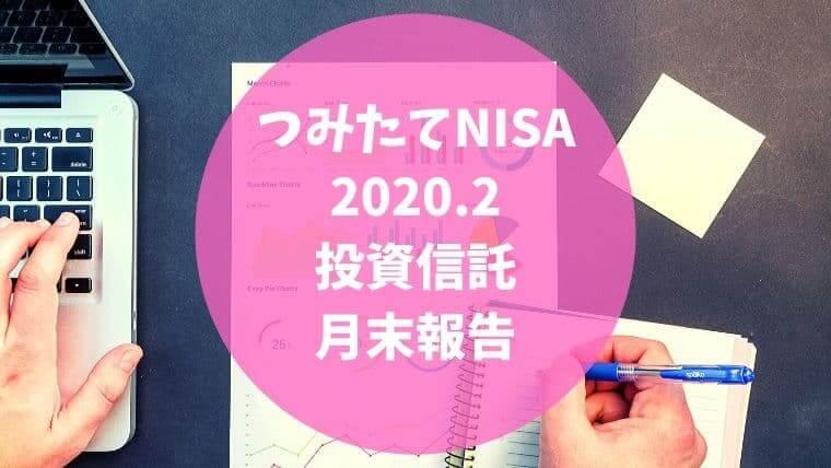 つみたてNISA2020年2月の報告のアイキャッチ画像