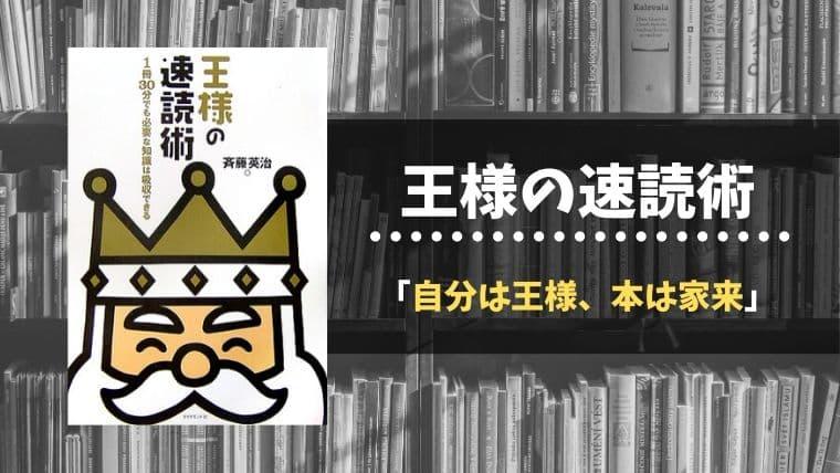 王様の速読術のレビューと書評のアイキャッチ