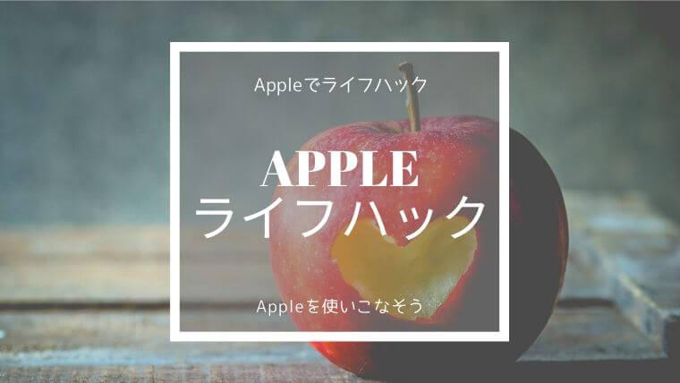Appleライフハック