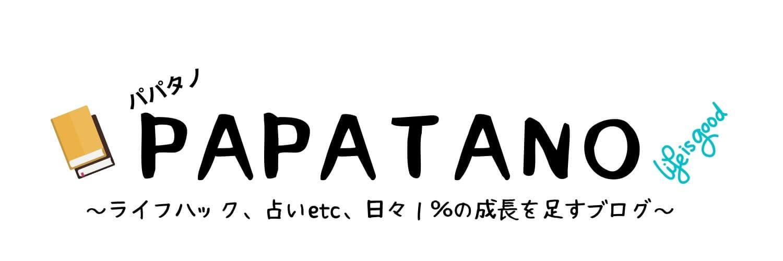 PAPATANOのロゴ画像