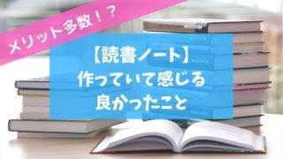 読書ノートのアイキャッチ