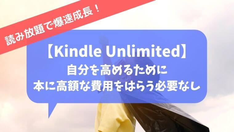 Kindle おすすめのアイキャッチ