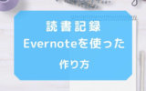 読書記録Evernoteを使った作り方と書いた画像