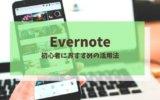Evernote初心者おすすめの活用法のアイキャッチ